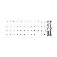 Наклейки прозрачные на клавиатуру РУС прозрачные черный шрифт