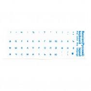 Наклейки прозрачные на клавиатуру РУС прозрачные светло-синий шрифт