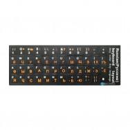 Наклейки черные на клавиатуру РУС оранжевый шрифт