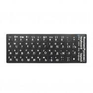 Наклейки черные на клавиатуру РУС белый шрифт