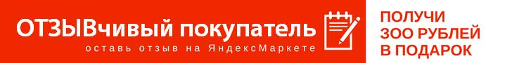 Отзывчивое лето с 3Delectronics.ru, оставь отзыв на яндекс маркете, получи купон на 300 рублей, использовать можно при следующей покупке!